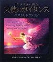 ドリーン・バーチュー博士の天使のガイダンスベストセレクション
