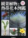 観葉植物と熱帯花木図鑑 [ 日本インドア・グリーン協会 ]