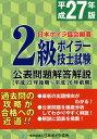 2級ボイラー技士試験公表問題解答解説(平成27年版(平成23年後期〜) [ 日本ボイラ協会 ]