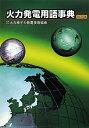 火力発電用語事典改訂5版