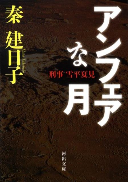 アンフェア/秦建日子