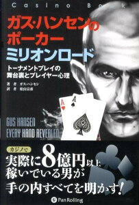 ガス・ハンセン ポーカーミリオンロード