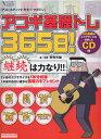 アコギ基礎トレ365日! 継続は力なり!毎日弾けるデイリー・エクササイズ集 (リットーミュージック・