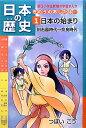 日本の歴史(第1巻)