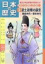 日本の歴史(第3巻)