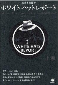 ホワイトハットレポート上巻 真実と目醒め [ White Hats Committee ]