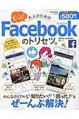 もっと!大人のためのFacebookのトリセツ。