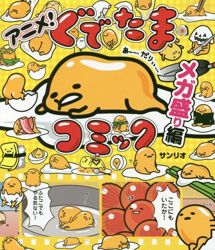 アニメ!ぐでたまコミック メガ盛り編 [ サンリオ ]...:book:17554843