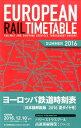ヨーロッパ鉄道時刻表(2016年夏号) [ European Rail Timeta ]