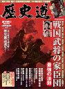 歴史道 Vol.1 (週刊朝日ムック) [ 朝日新聞出版 ]