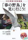 DVD付季節の野鳥図鑑「春の野鳥」を見に行こう! [ 安西 英明 ]