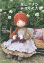 米山マリの手作りの人形 [ 米山マリ ]