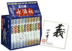 水滸伝(全10巻)(1〜10巻)