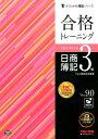 合格トレーニング 日商簿記3級Ver.9.0 [ TAC株式...