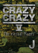 CRAZY CRAZY 5 -The eternal flames-