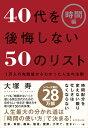 40代を後悔しない50のリスト(時間編) 1万人の失敗談からわかった人生の法則 [ 大塚寿 ]