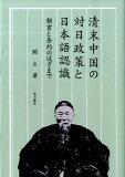 中国的对日政策与日本承认Kiyosue[清末中国の対日政策と日本語認識 [ 閻立 ]]