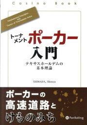 トーナメントポーカー入門 テキサスホールデムの基本理論 (カジノブックシリーズ) [ SHIMADAShinya ]