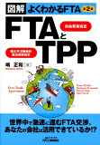 FTAとTPP第2版 [ 嶋正和 ]