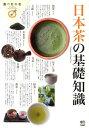 日本茶の基礎知識 (食の教科書)