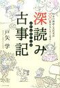 深読み古事記 日本の神話と古代史が100倍おもしろくなる! [ 戸矢学 ]