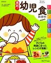 最新!幼児食新百科mini (ベネッセムック たまひよブックスたまひよ新百科シリーズ)