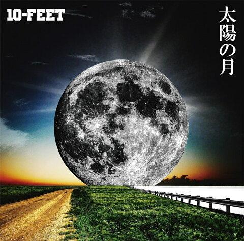 太陽の月 [ 10-FEET ]