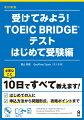 受けてみよう!TOEIC Bridgeテスト(はじめて受験編)改訂新版