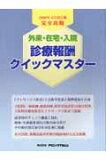 外来・在宅・入院診療報酬クイックマスタ-(2008年4月改訂版)