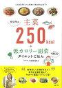 【バーゲン本】検見崎流主菜250kcal+低カロリー副菜ダイエットごはん [ 検見崎 聡美 ]