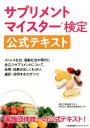 サプリメントマイスター検定公式テキスト [ 日本健康食品科学...