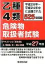 乙種4類危険物取扱者試験(平成27年版) 平成26年〜平成24年中に出題された525問収録