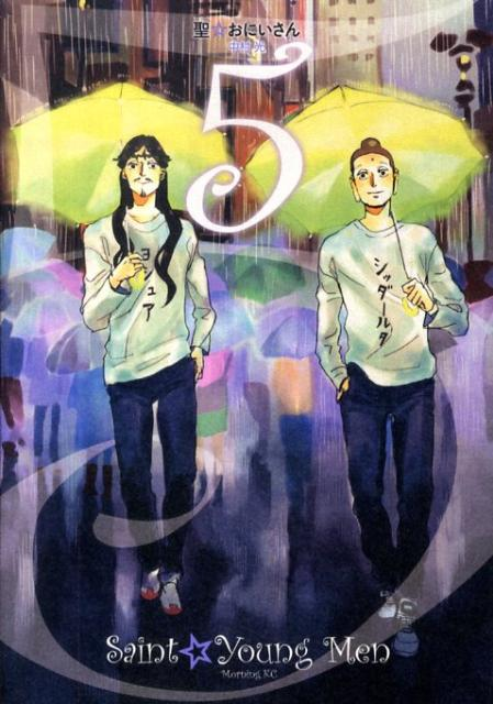 聖☆おにいさん(5) [ 中村光 ]...:book:13638305