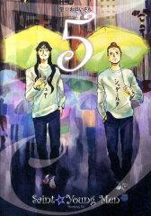 聖☆おにいさん(5) (モーニング KC) [ 中村 光 ]