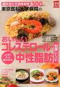 東京医科大学病院のおいしいコレステロール・中性脂肪対策レシピ 組み合わせ自由自在300レシピ ムリなくずっと続け (実用No.1) [ 大石みどり ]