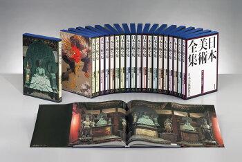 日本美術全集 Eセット 17-20巻 (4巻セット)