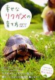 幸せなリクガメの育て方 [ 田向健一 ]