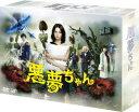 悪夢ちゃん DVD-BOX [ 北川景子 ]