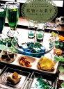 鉱物のお菓子 琥珀糖と洋菓子と鉱物ドリンクのレシピ [ さとうかよこ ]
