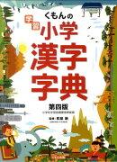 【入学】<br>くもんの学習小学漢字字典