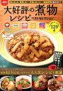 大好評の煮物レシピベストセレクション 人気料理サイト夢の競演! (TJ MOOK)