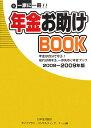 年金お助けbook(2008ー2009年)