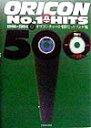 オリコンチャ-ト1位ヒットソング集(下) 1986?1994