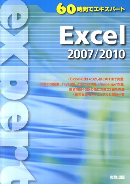 Excel 2007/2010 (60時間でエキスパート) [ 実教出版株式会社 ]