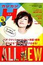 カジカジH(vol.41) 2012 SUMMER STYLE ISSUE (Cartop mook) [ イリオス ]