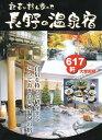 記者が訪ね歩いた長野の温泉宿617軒