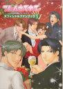 フルハウスキスオフィシャルファンブック(vol.1)