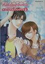フルハウスキスオフィシャルファンブック(vol.2)