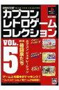 カプコンレトロゲームコレクション VOL.5