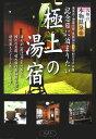 九州の本物温泉(5)